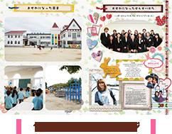 園・先生のページ画像