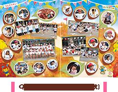 行事写真秋のページ画像
