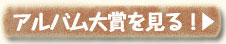 アルバム大賞へのリンク