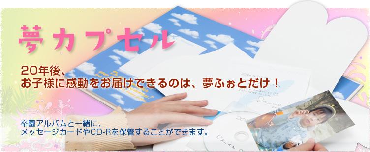 夢カプセル:卒園アルバムと一緒に、メッセージカードやCDRを保管することができます