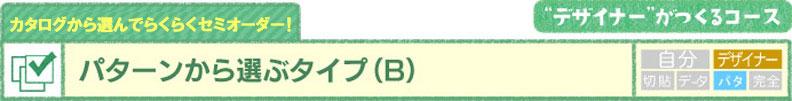 パターンから選ぶタイプ(B)