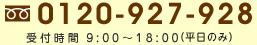 0120-927-928受付時間:平日9:00~18:00(祝日除く)