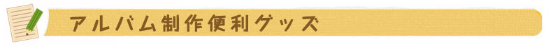 アルバム制作便利グッズ
