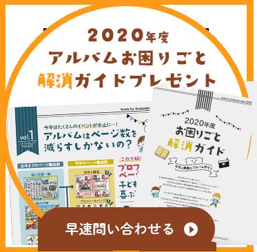 2020年度アルバムお困りごと解消ガイドブックプレゼント