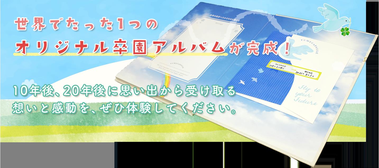世界でたった1つのオリジナル卒園アルバムが完成!