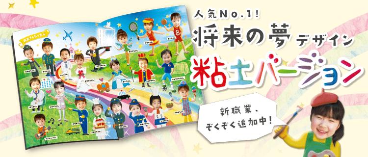 人気No1!将来の夢デザイン粘土バージョン