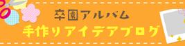 卒園アルバム手作りアイデアブログ