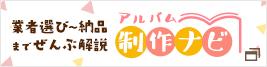 アルバム制作ナビ