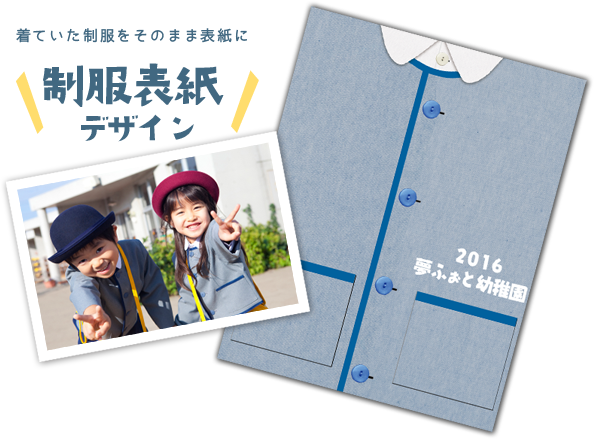 幼稚園・保育園の制服をイラストに起こしそのまま表紙にする制服表紙デザイン