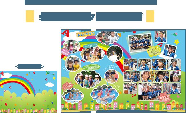 虹色キッズタウンページ