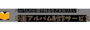 卒園アルバム制作サービス