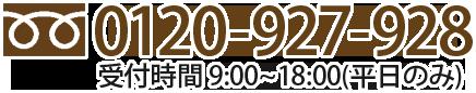 0120-927-928受付時間 平日9:00~18:00(祝日除く)