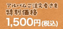 アルバムご注文者さま特別価格1,500円(税込)