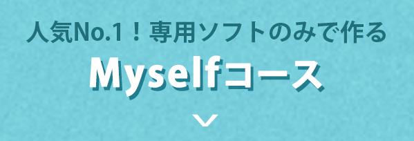 Myselfコース