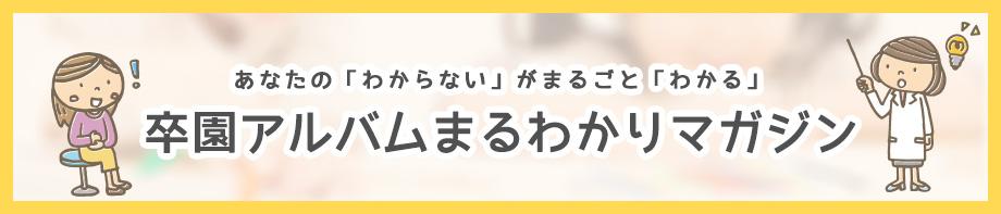 卒園アルバムまるわかりマガジン