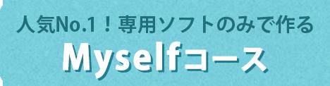 人気No.1!専用ソフトのみで作る Myselfコース
