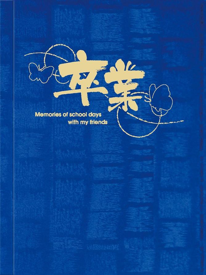 ビニールレザー表紙のデザイン例
