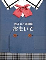 制服表紙の卒園アルバム