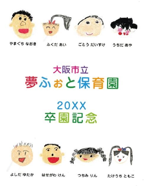 似顔絵表紙のデザイン例