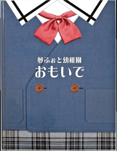 制服表紙のデザイン例