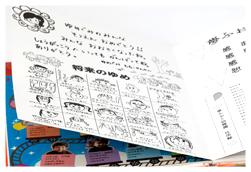 白黒文字印刷ページ