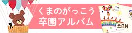 くまのがっこう卒業アルバム