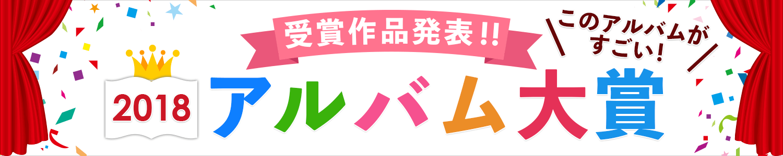 卒業アルバム大賞2018年度受賞作品発表!