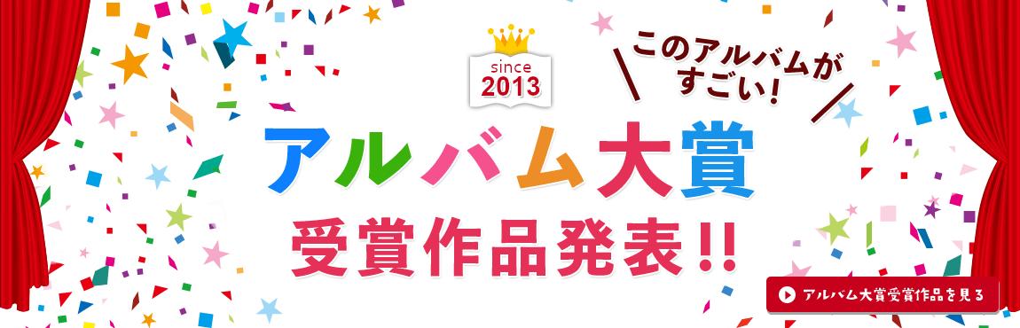 アルバム大賞