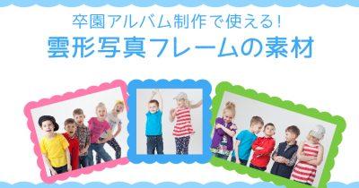 イラスト素材 卒園アルバムcom