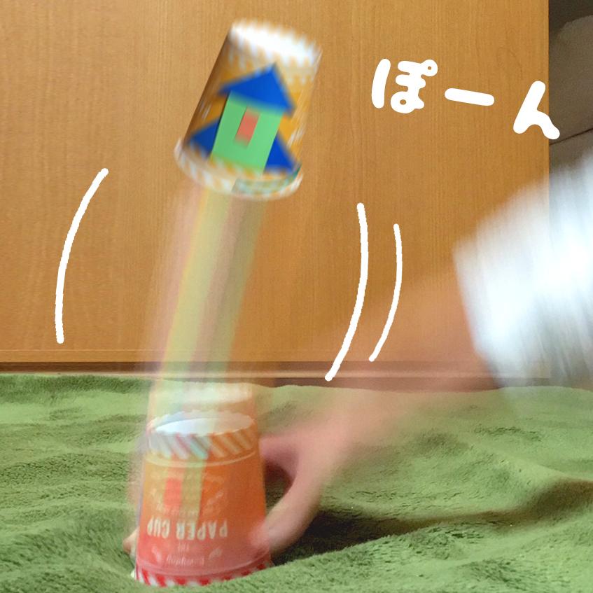 紙コップロケット2