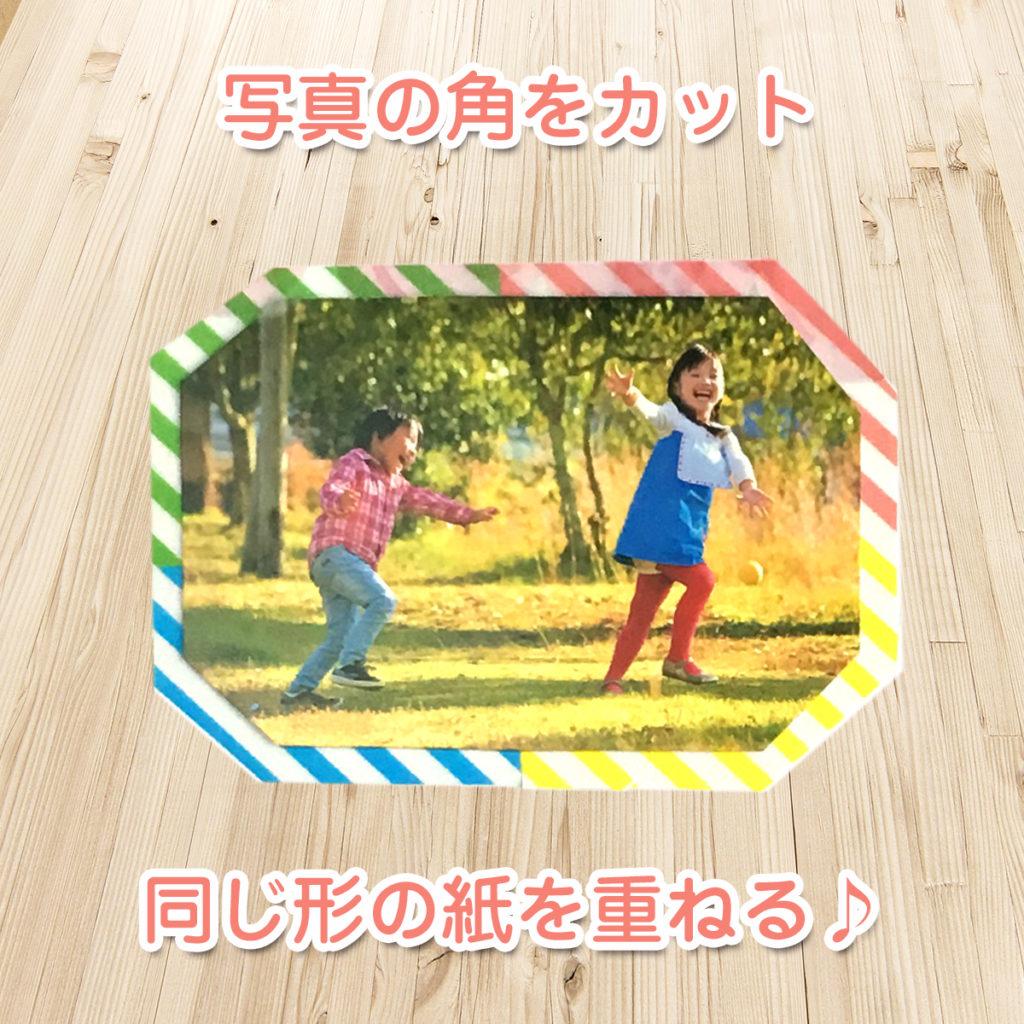 写真可愛いくする方法1四隅カットに