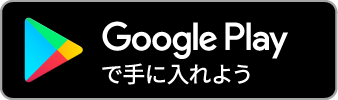 googleplayバッジ