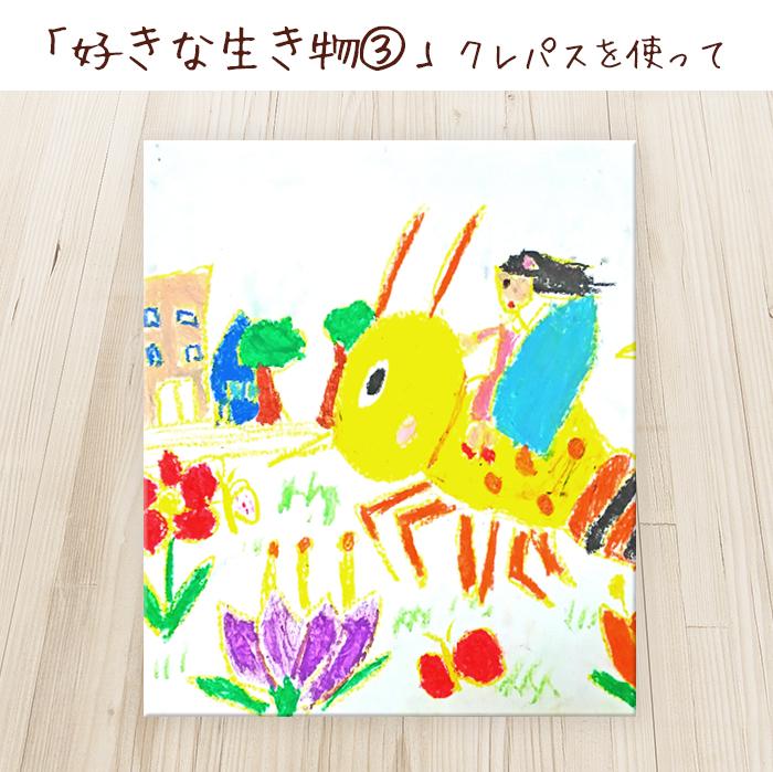 好きな昆虫の絵表紙