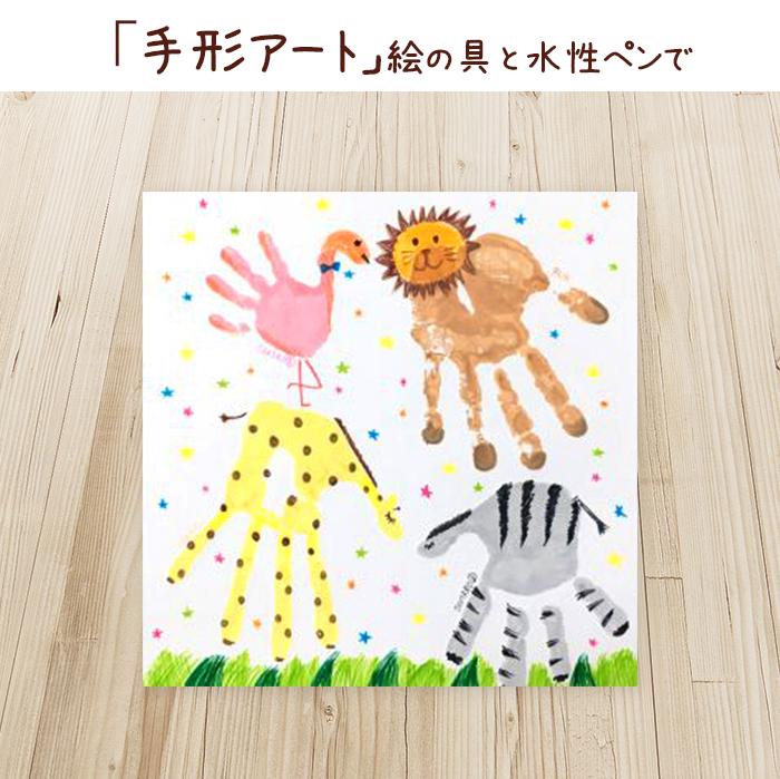 手形アートの表紙