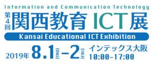 関西教育ICT