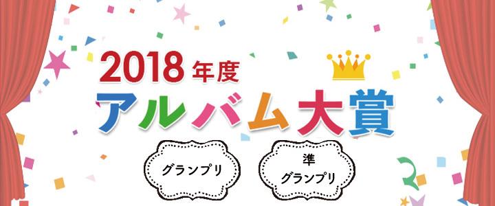 アルバム大賞グランプリ画像