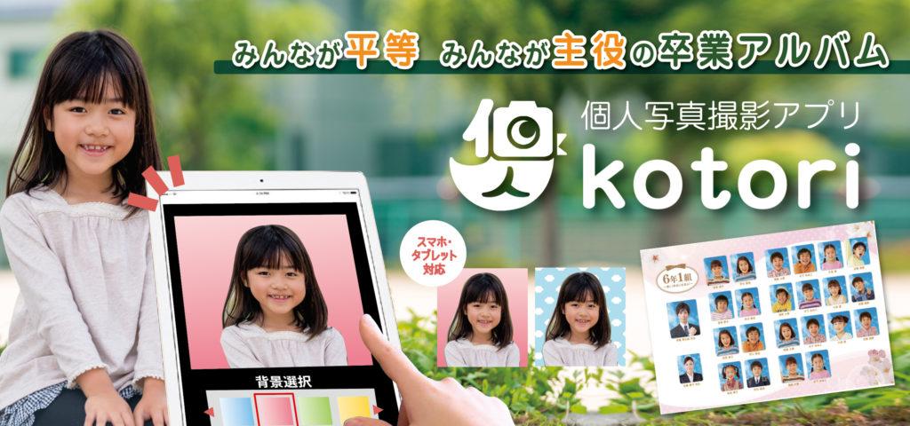 個人写真撮影kotori
