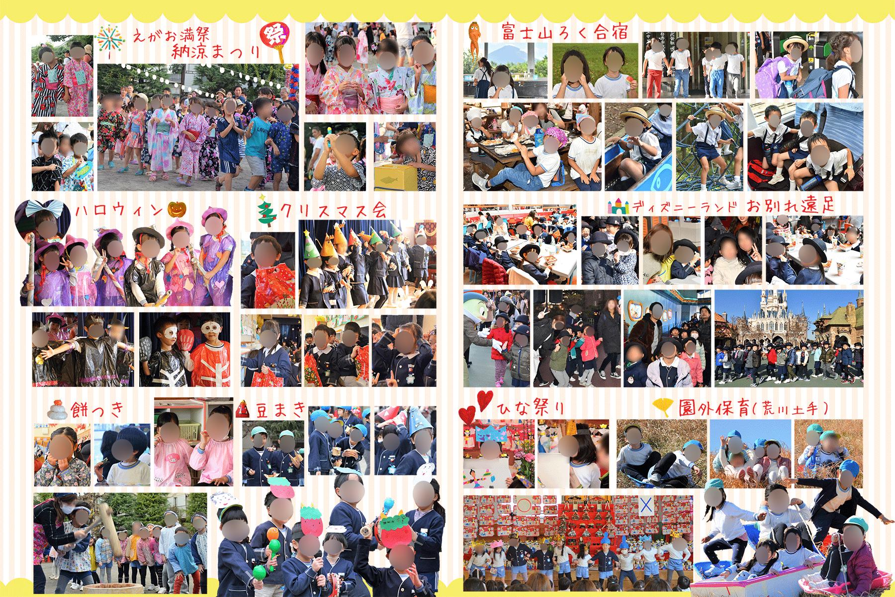 K幼稚園さまイベントページ