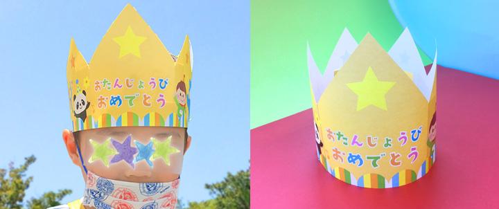 王冠完成イメージアイキャッチ