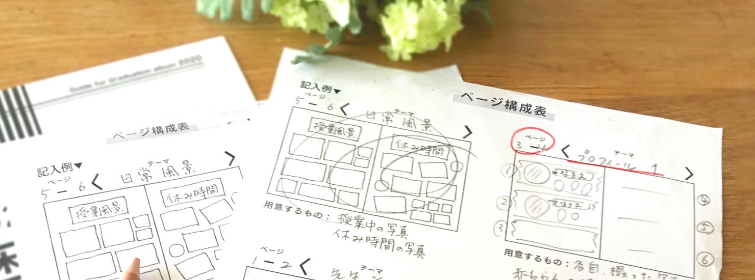 ページ構成表の使い方アイキャッチ画像